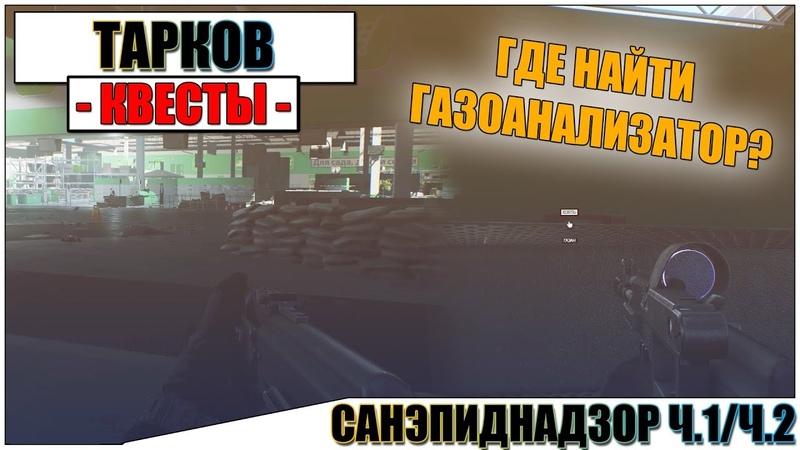 САНЭПИДНАДЗОР ЧАСТЬ 1 И 2 ТАРКОВ - Прохождение квеста Терапевта 2/3