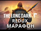 The Long Dark Wintermute Redux - МАРАФОНИМ РЕЖИМ ИСТОРИИ!