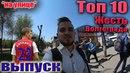 ТОП 10 Жесть Волгограда 23 выпуск самые жесткие происшествия за неделю 23.04.18 - 29.04.18
