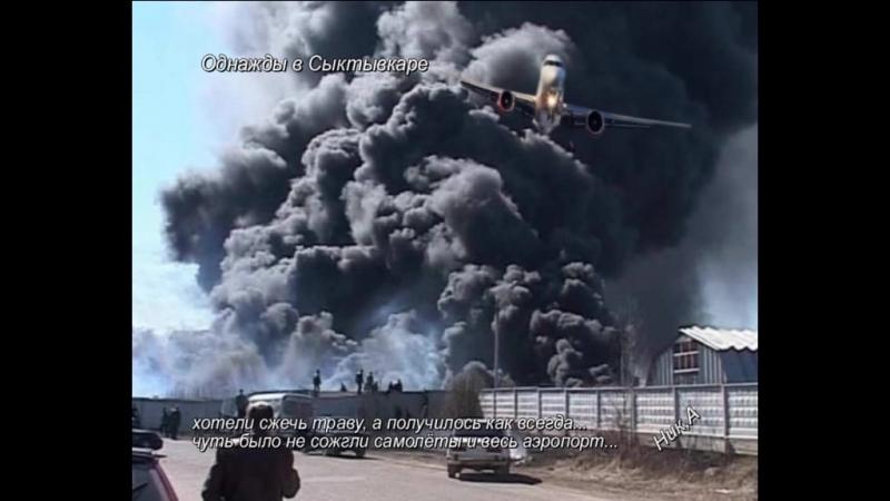 как было не спалили аэропорт Сыктывкара по шалости или из благих намерений
