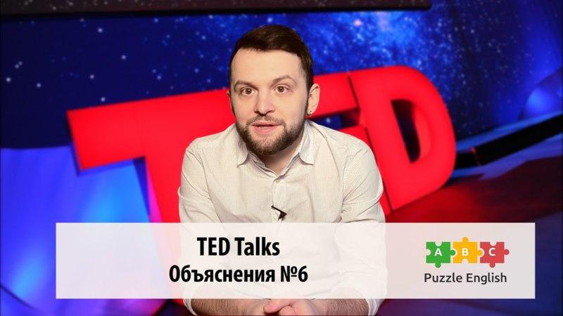 Английские выражения из конференций TED Talks. Выпуск №6