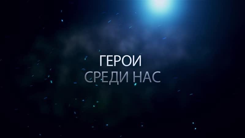 ГЕРОИ СРЕДИ НАС | АНОНС | ТАМЫР
