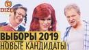 ВЫБОРЫ 2019 еврей алкаш и проститутка идут в ПРЕЗИДЕНТЫ Дизель Шоу 2019 ЮМОР ICTV
