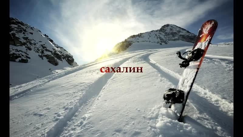 сахалин 02.2018 Full