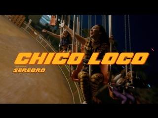 Serebro - chico loco (серебро)