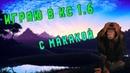 ИГРАЮ С ДРУГОМ В КС 1.6 / МАКАКА ПРОСНУЛАСЬ