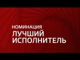 Премия МУЗ-ТВ 2018. Трансформация. Номинация