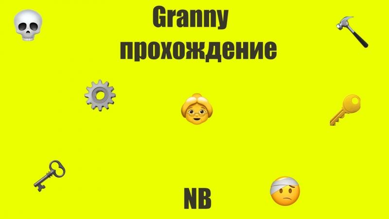 Granny Прохождение с багом Мой первый летсплей Мистика.. Алина Юлина и Настя Белова