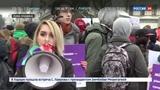Новости на Россия 24 Марш за права женщин в Киеве закончился нападениями