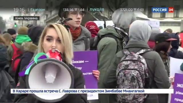 Новости на Россия 24 • Марш за права женщин в Киеве закончился нападениями