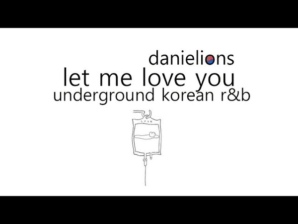 ♫ let me love you / korean underground rb (8 songs)