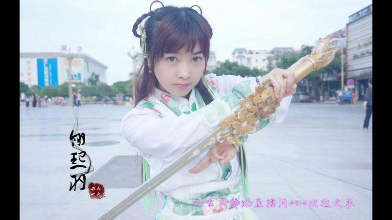 【Múa Kiếm】❤Ngự Thiên Cửu Thức ✿【Hi Vũ】| 剑舞—熙羽《御天九式》