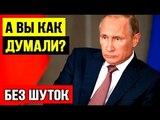 Путин НАМЕКНУЛ США на ПОСЛЕДСТВИЯ, в случае атаки на ИРАН! Срочно!