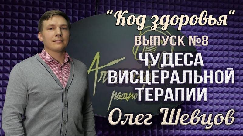 Код здоровья | Чудеса висцеральной терапии | Олег Шевцов | Выпуск 8