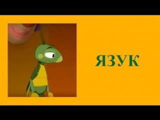 Барбоскины Куми Куми Лунтик Мимимишки - Имена героев наоборот-1.mp4