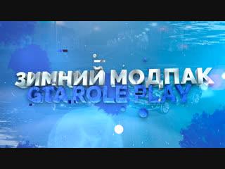 Update ModPack | ver 1.7 [ОБНОВЛЕНИЕ МОДПАКА]