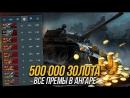 [Xasya] ЭТОТ ПАРЕНЬ НАКРУТИЛ 500 000 ЗОЛОТА WoT Blitz