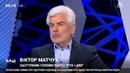 Матчук: У парламенту і Зеленського припасені дулі в кишені один для одного. НАШ 06.05.19