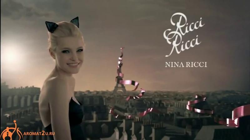 Nina Ricci Ricci Ricci Нина Ричи Риччи Риччи - отзывы о духах