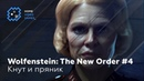 Wolfenstein: The New Order 4 - Кнут и пряник