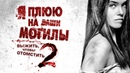 Я плюю на ваши могилы 2 / I Spit on Your Grave 2 (2013) Хитовый триллер