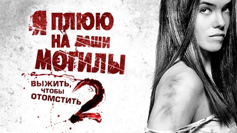 Я плюю на ваши могилы 2 / I Spit on Your Grave 2 (2013) Хитовый триллер