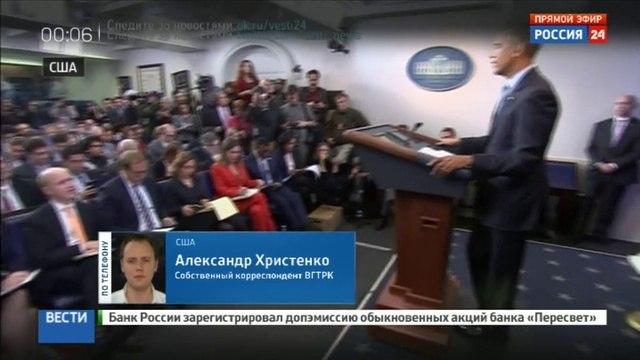 Новости на Россия 24 • Последнее слово Обамы уходящий президент представил себя миротворцем