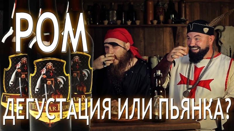 Templar Rum. Дегустация или пьянка?