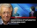 Набиуллина отчитывается перед МВФ и ФРС пока экономика валится