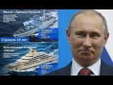 20 Мега яхт российских олигархов дороже всего ВМФ РФ.