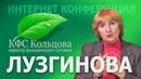 Лузгинова С.В. 2018-10-17 «КФС №17 и тайны подсознания. Ч.2» кфскольцова