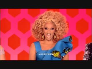 RuPaul's Drag Race - Настало время спеть не на жизнь, а насмерть..