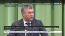 Новости на Россия 24 Депутаты составят правила для роботов
