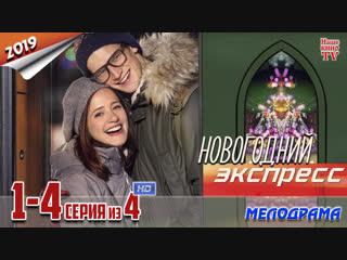 Новогодний экспресс / HD 1080p / 2019 (мелодрама). 1-4 серия из 4