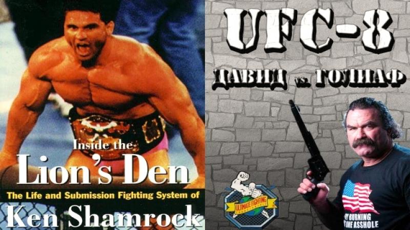 ДАВИД vs. ГОЛИАФ.Обзор восьмого турнира UFC.