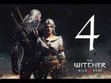 Прохождение Ведьмак 3: Дикая Охота - Часть #4 - Озабоченные Ведьмы