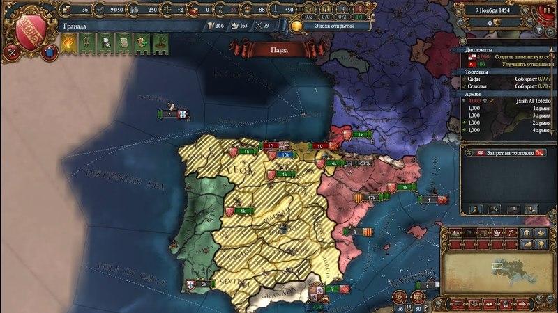 Способ по захвату Кастилии за Гранаду