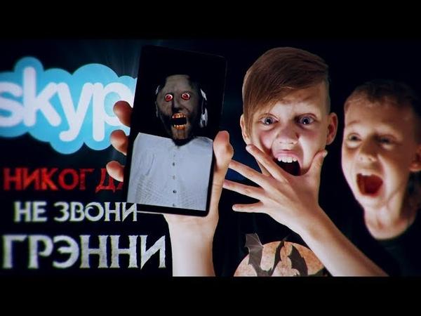 Никогда не звони ГРЕННИ - Вызов Духов | Страхи Шоу 50 » Freewka.com - Смотреть онлайн в хорощем качестве