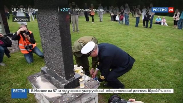 Новости на Россия 24 • Эстонские ветераны и нацисты отметили годовщину битвы на линии Танненберга