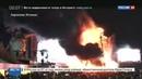 Новости на Россия 24 • Более 20 тысяч человек эвакуированы из-за пожара на фестивале музыки в Барселоне