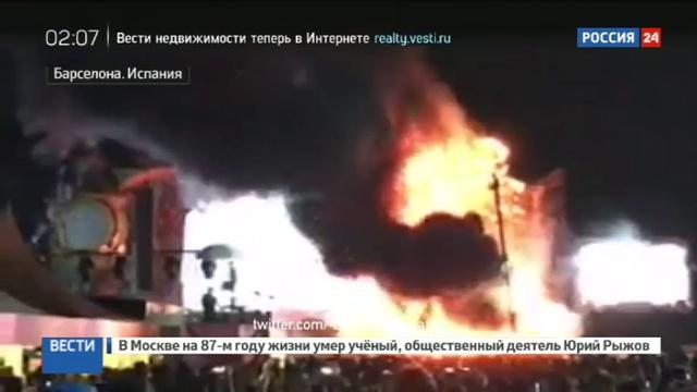 Новости на Россия 24 Более 20 тысяч человек эвакуированы из за пожара на фестивале музыки в Барселоне