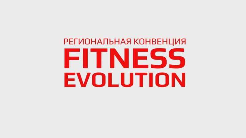 Fitness Evolution 2018 день 1