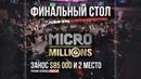 ЗАНОС в $85 000 на Micromillions Main Event Разбор Финального стола с открытыми картами