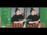Владислав Медяник Я однажды гулял (Песни с обочины -2) 1988