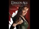 Dragon Age Redemption ( Эпоха дракона: Искупление (сериал) )