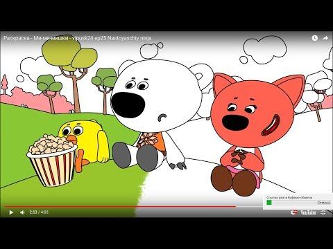 Раскраска - Ми-ми-мишки - Настоящий нинзя -обучающие мультики для малышей - выпуск 24