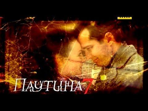 Паутина 7 сезон 10 серия