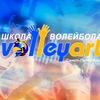 Школа волейбола VOLLEYART в Санкт-Петербурге