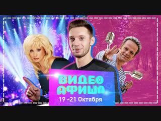 Видео Афиша. Куда сходить в Кирове
