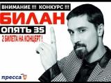 Билет на концерт Димы Билана